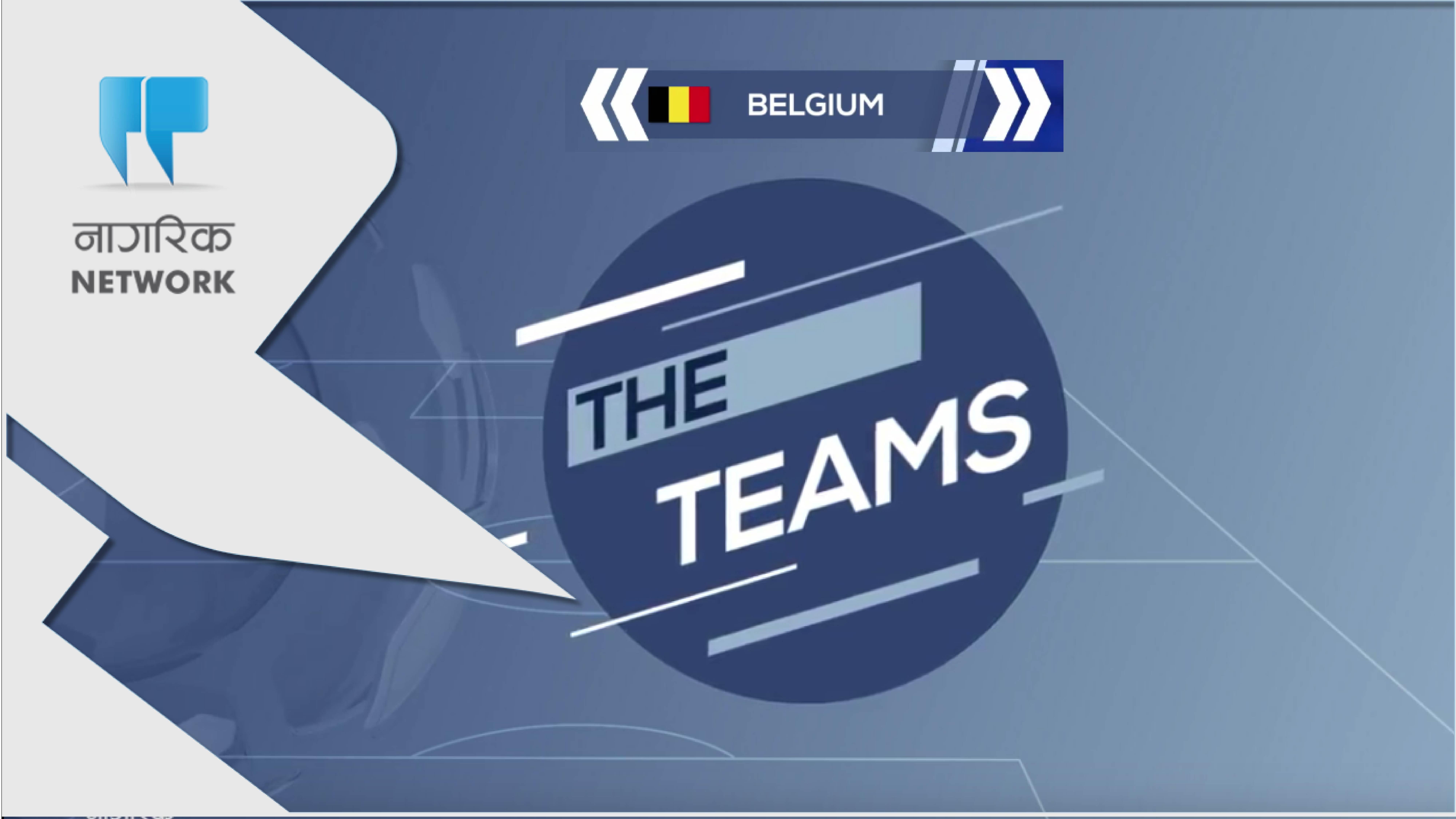 बेल्जियम टिमको विश्वकप यात्रा